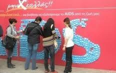 Греция: ВИЧ и кризис ходят рядом